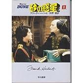 デューン砂の惑星 (1) (ハヤカワ文庫 SF (76))