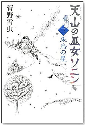 天山の巫女ソニン(3) 朱烏の星