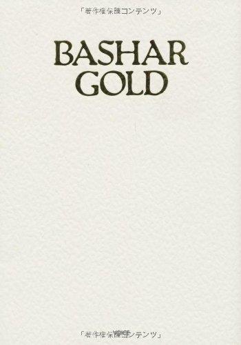 バシャールゴールド