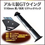 アルミ製GTウイング 1110mm 黒 汎用 リアハッチバック