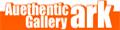 Authentic Gallery ark(土、日曜日、祝日はお休みを頂いております)