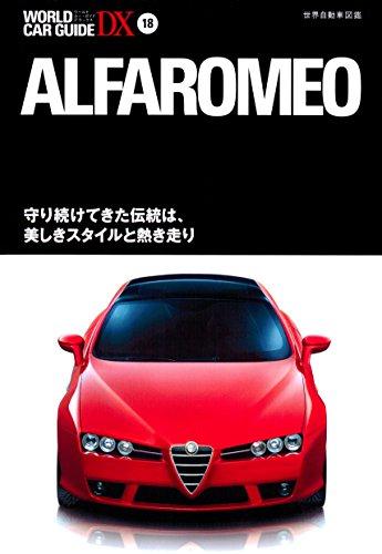 アルファ・ロメオ (ワールドカーガイドDX)