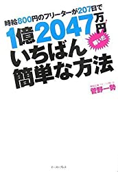 時給800円のフリーターが207日で1億2047万円稼いだいちばん簡単な方法 (East Press Business)