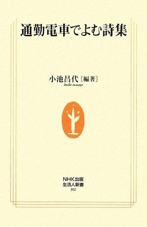 通勤電車でよむ詩集 (生活人新書)