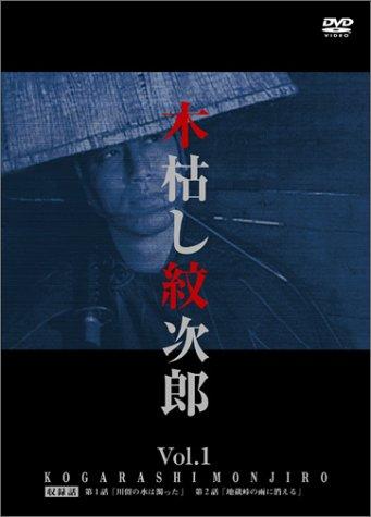 木枯し紋次郎(1) [DVD]