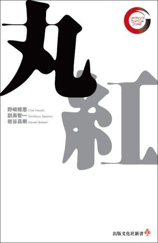 丸紅 (出版文化社新書 リーディング・カンパニーシリーズ)