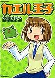 カエル王子 (アクションコミックス)