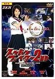 スケバンファイター2nd Intrigue [DVD]