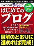 livedoor Blogではじめてのブログ―世界一簡単&オシャレ!! (祥伝社ムック)
