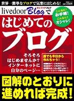 livedoor Blogではじめてのブログ—世界一簡単&オシャレ!! (祥伝社ムック)