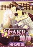 FAKEな純情 (オークラコミックス)