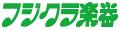 ハーモニカ・オカリナのフジクラ楽器