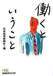働くということ (日経ビジネス人文庫)