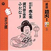落語蔵出しシリーズ(3)幾代餅餅の由来/ふたなり