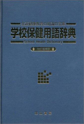 学校保健用語辞典 改訂増補版 ―生涯健康教育の知識の宝庫—