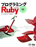 プログラミングRuby 第2版 言語編