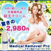 医薬部外品 Medical Remover Pro(メディカルリムーバープロ)