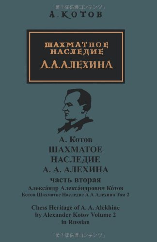 Chess Heritage Of A.A. Alekhine, Vol 2