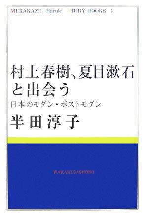 村上春樹、夏目漱石と出会う