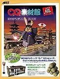 CG素材館 Vol.2 日本のアンティーク パート 2