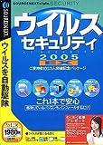 ウイルスセキュリティ 2005 EX ご愛用者100万人突破記念パッケージ (スリムパッケージ版) (商品イメージ)