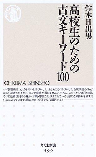 高校生のための古文キーワード100