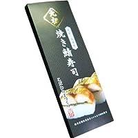 越前三國湊屋 元祖焼き鯖寿司(ご贈答・進物用) 約300g×10本