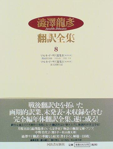 澁澤龍彦翻訳全集〈8〉 マルキ・ド・サド選集 3,マルキ・ド・サド選集 2