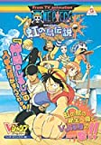 From TV animation ONE PIECE虹の島伝説—ワンダースワンカラー版 (Vジャンプブックス—ゲームシリーズ)