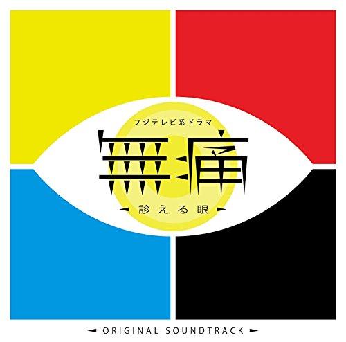 フジテレビ系ドラマ「無痛~診える眼~」オリジナルサウンドトラック