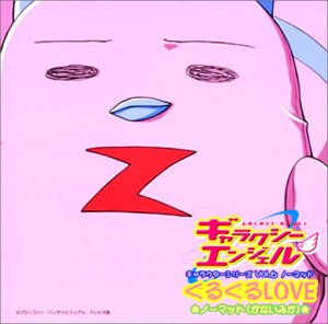 ギャラクシーエンジェル キャラクターCDシリーズ(ノーマッド)