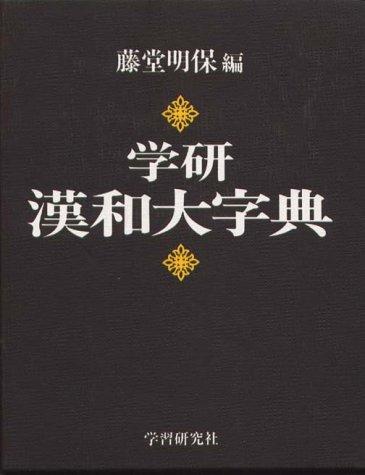 学研漢和大字典