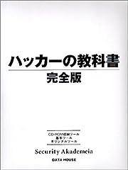 ハッカーの教科書 完全版