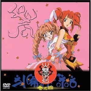 火魅子伝 巻之四 [DVD]