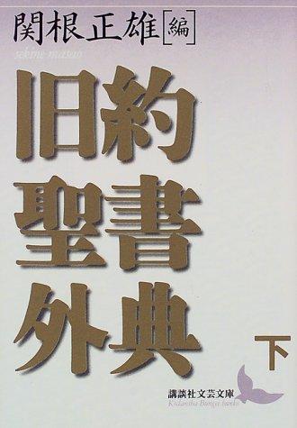 旧約聖書外典(下)