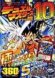 デュエル・マスターズ全方位カード・ファイル Vol.10 (10) (ワンダーライフスペシャル)