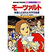 モーツァルト―神童とよばれた天才作曲家 (学習漫画 世界の伝記)