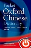 img - for Pocket Oxford Chinese Dictionary (Oxford Dictionaries) book / textbook / text book