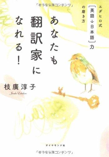 あなたも翻訳家になれる!―エダヒロ式 [英語→日本語]力の 磨き方