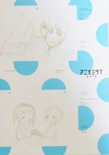 アニメミライ2014  映画パンフレット