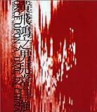 ワンス・アポン・ア・タイム・イン・チャイナ〜アジア映画作品集〜 — オリジナル・サウンドトラック・スコア
