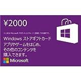Windows ストアギフトカード 2,000 円 (Windows/Xbox 360で利用可) [オンラインコード]