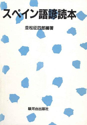 スペイン語諺読本