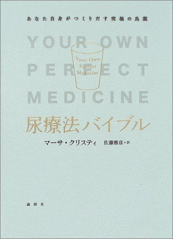 尿療法バイブル―あなた自身がつくりだす究極の良薬