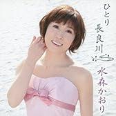 ひとり長良川(2012ぎふ清流国体・ぎふ清流大会記念盤)(DVD付)
