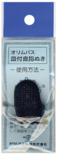 New Sashiko Leather Thimble -