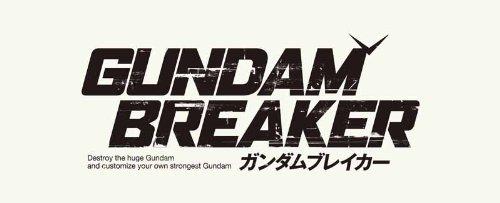 ガンダムブレイカー (初回封入W特典 「フリーダムガンダム」のパーツ一式 「出撃エネルギー(備蓄用)」3個セット 同梱)