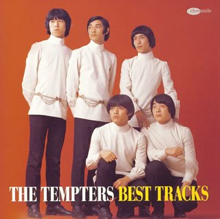 ザ・テンプターズ・ベスト・トラックス