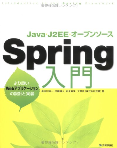 Top 23 Spring MVC Framework Interview Questions Answers - Java JEE