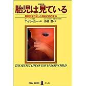 胎児は見ている―最新医学が証した神秘の胎内生活 (ノン・ブック)